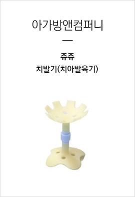 78320 - [아가방앤컴퍼니][쥬쥬] 치발기(치아발육기)