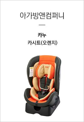 78438 - [아가방앤컴퍼니][카누]카시트(오렌지)