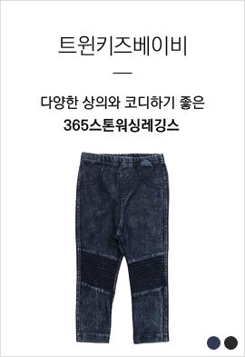 78452 - [트윈키즈베이비]365스톤워싱레깅스 M5FB0P05