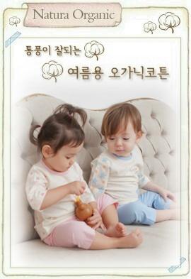 77953 - [네츄라오가닉] 오가닉코튼 뉴하트 토끼 7부내의★여름추천★