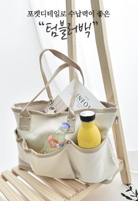 Tumbler bag