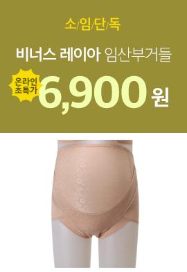 [비너스 레이아]단독온라인특가 임산부거들