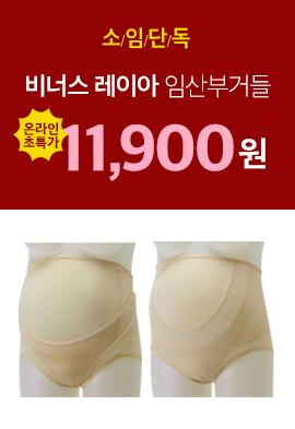 [비너스 자스민]단독온라인특가 임산부거들